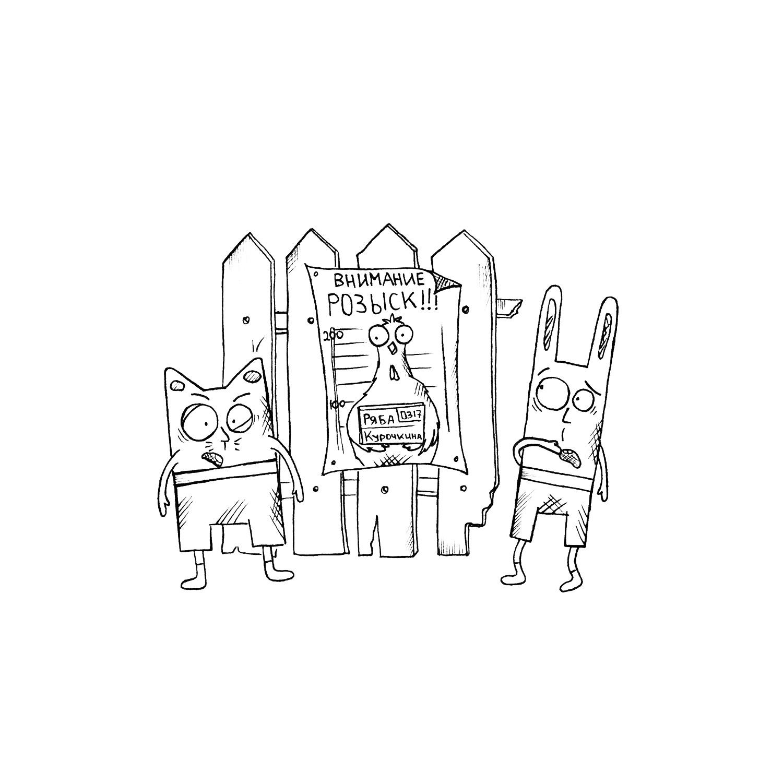 """Иллюстрация к книге Александра Царёва """"Страшные офисные сказки"""""""