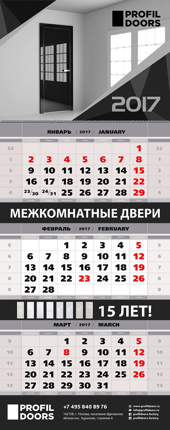Календарь PROFIL DOORS