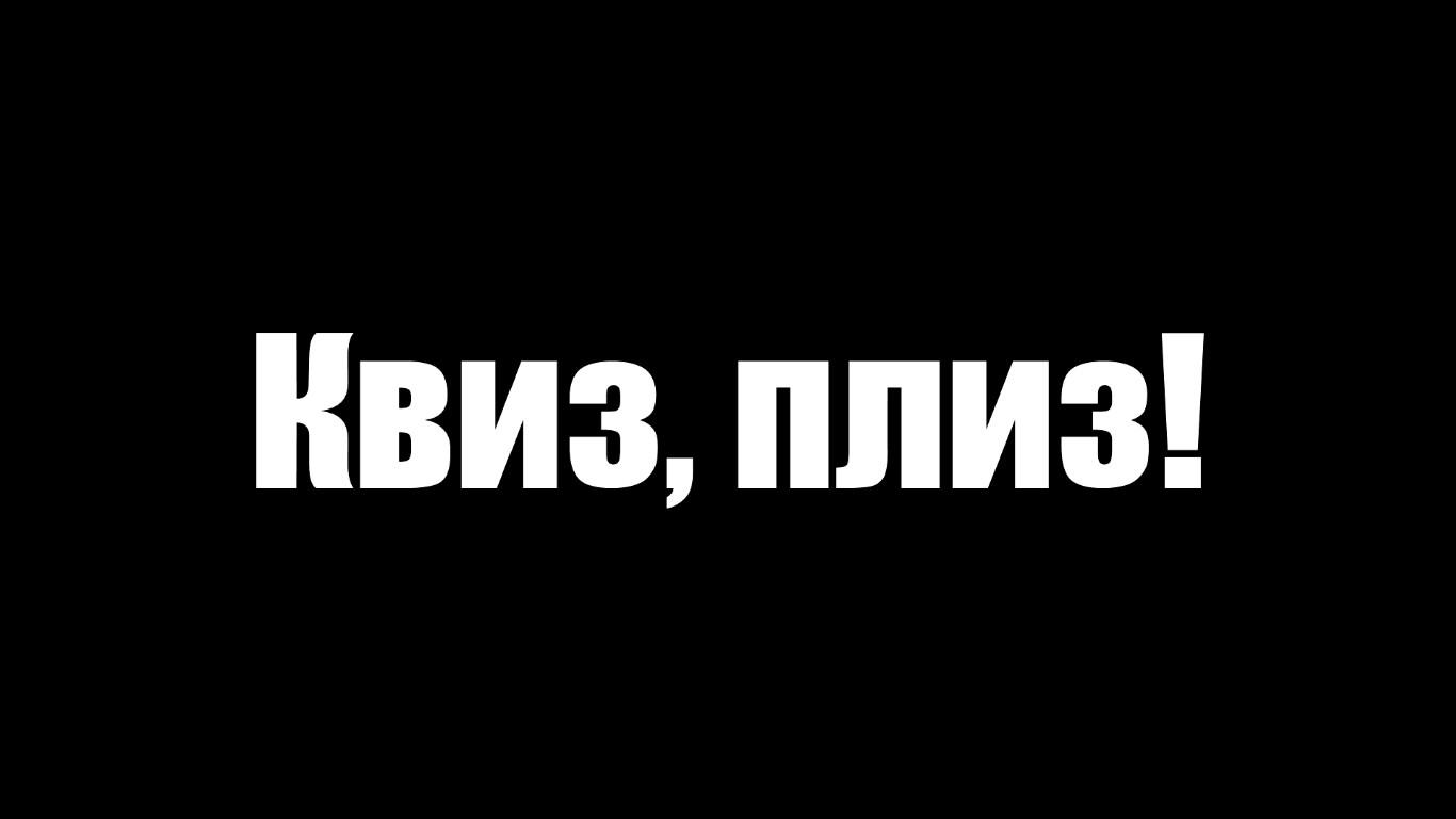 Текстовый рекламный ролик