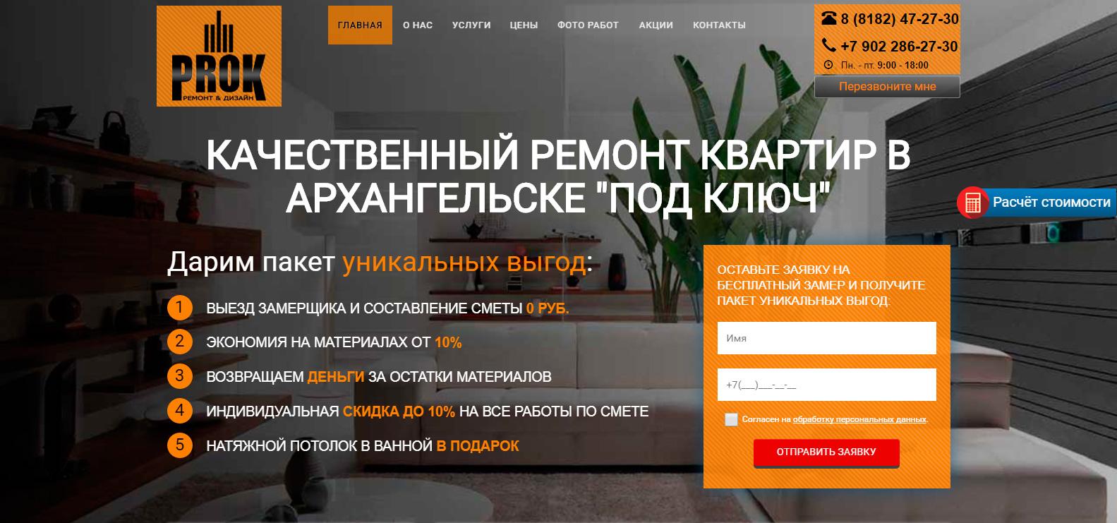 Монарх архангельск создание сайтов продвижение сайта вебмастер