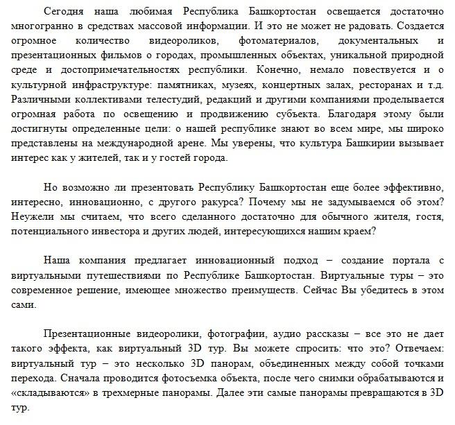 Республика Башкирия