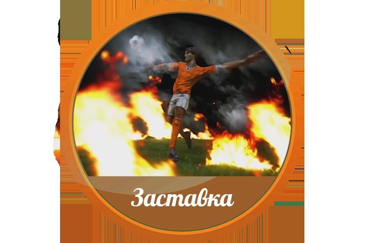 Видеозаставка 3D, футбол