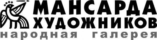 """Народная галерея """"Мансарда художников"""""""
