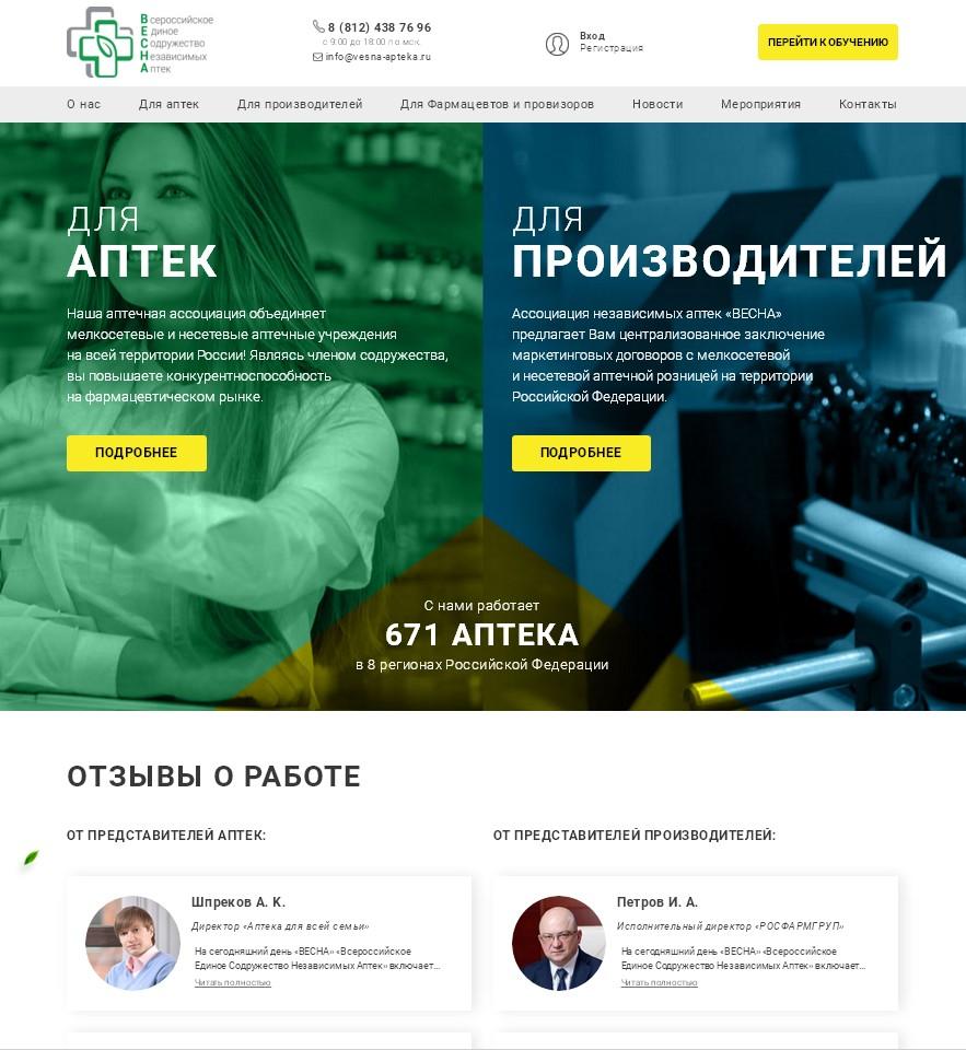 """Ассоциация независимых аптек """"Весна"""""""
