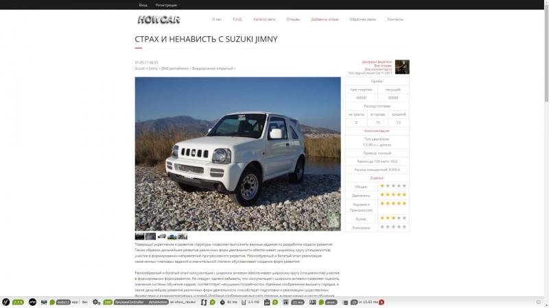 Страница отзыва автомобиля