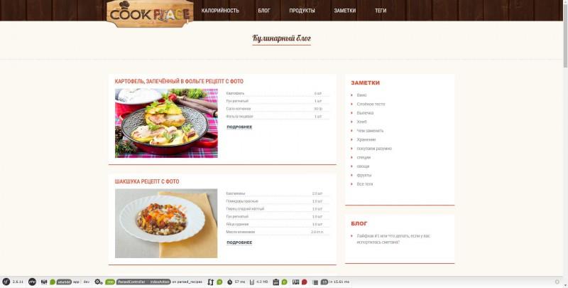 Кулинарный сайт ( рецепты )