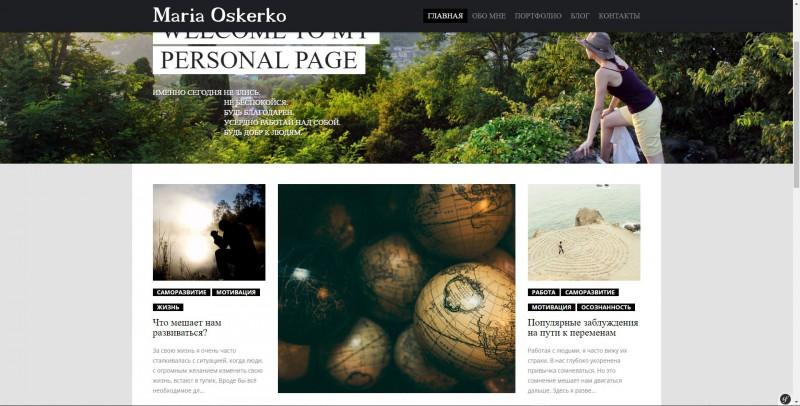 Персональный сайт коуча и фотографа-фрилансера