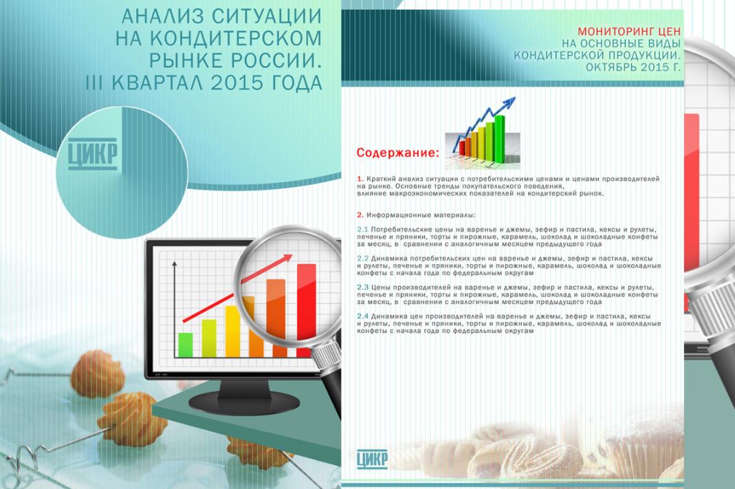 Листовка ЦИКР по итогам года