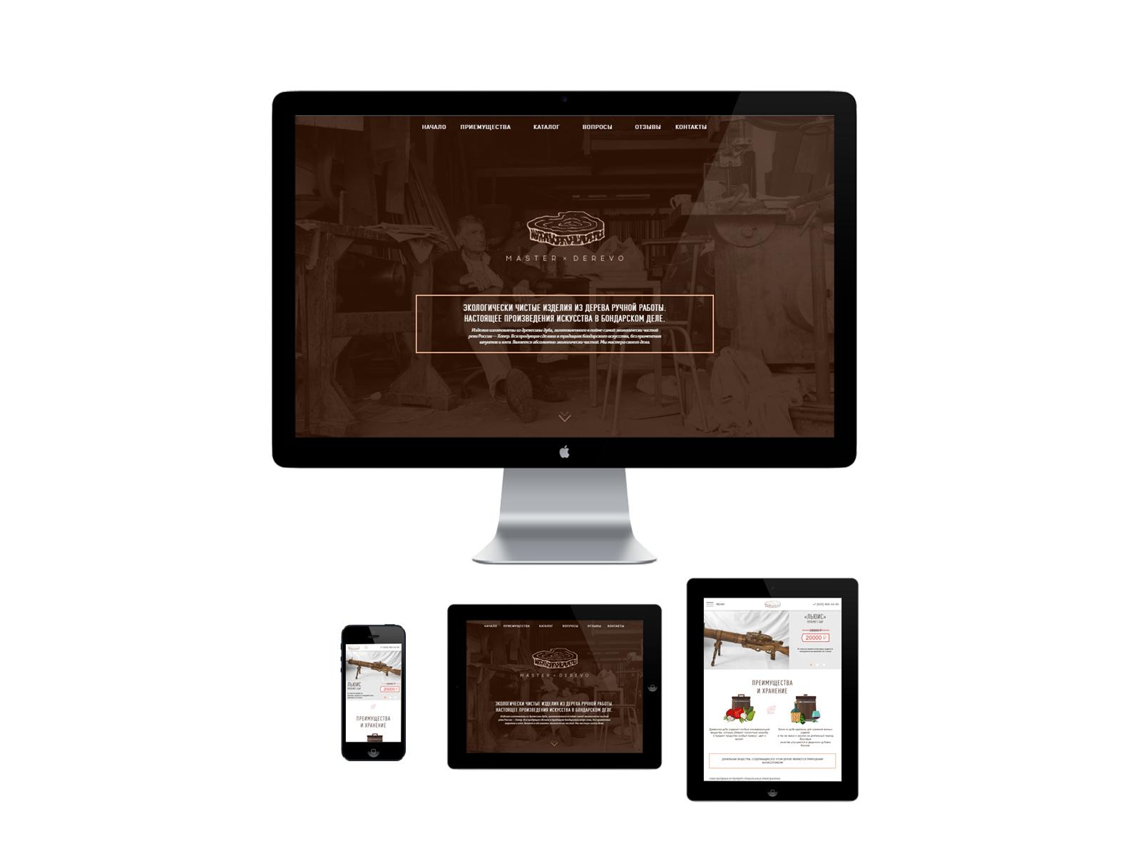 Сайт по продаже изделий из дерева
