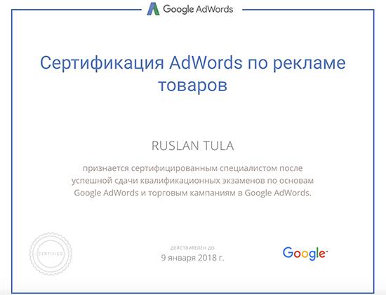 Сертификат Adwords по Google Merchant