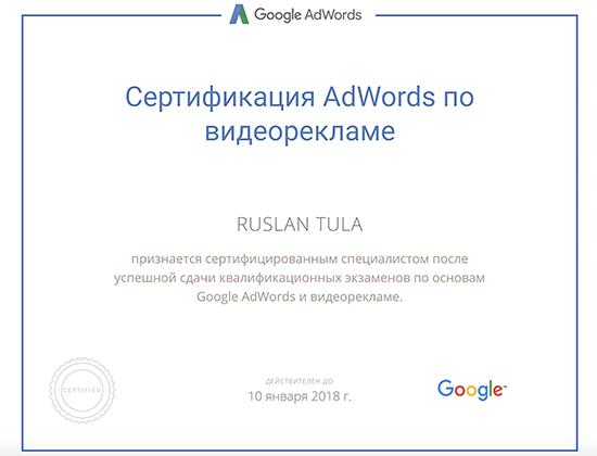 Сертификация Adwords по Youtube (видеореклама)