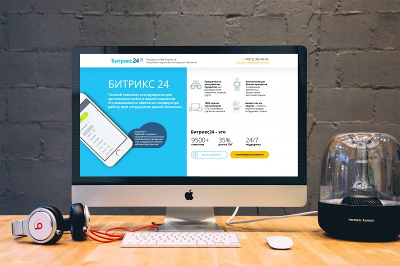 Битрикс24 фриланс игра freelancer карта сириуса