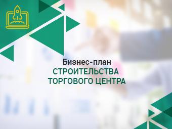 Бизнес-план строительства ТЦ