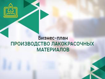 Бизнес-план Производство лакокрасочных материалов