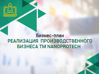 Бизнес-план Реализация  производственного бизнеса ТМ Nanoprotech