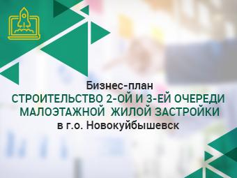 Бизнес план малоэтажная жилая застройка г. Новокуйбышевск