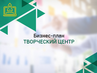 Бизнес-план Творческий центр