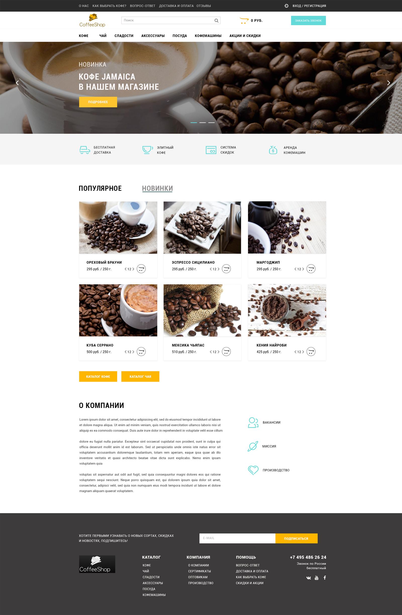 217827411f1 Интернет-магазин чая и кофе - Фрилансер Анна Парфенова asonikka ...