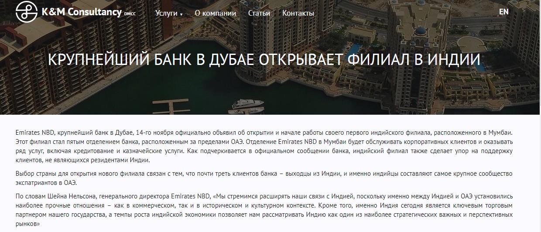 Новости для компании K&M Consultancy DMCC (ОАЭ)