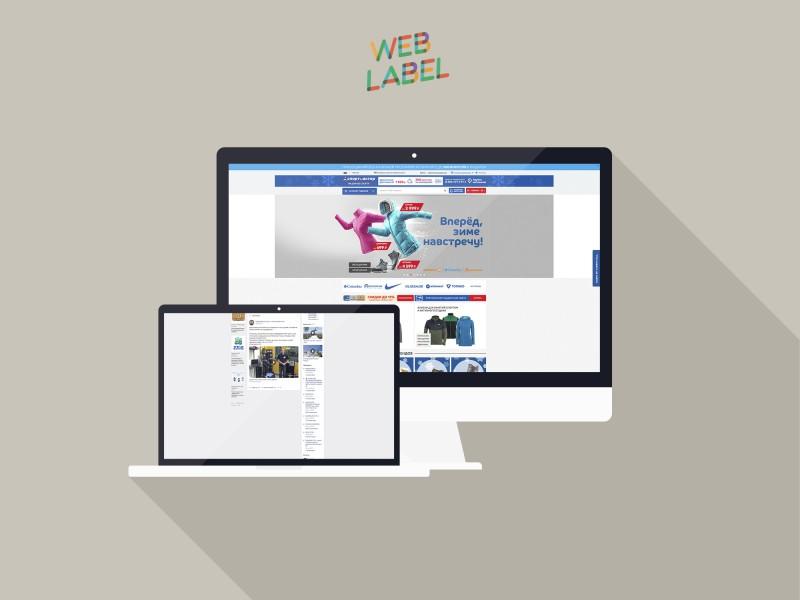 Интернет-маркетинг для спортивного магазина