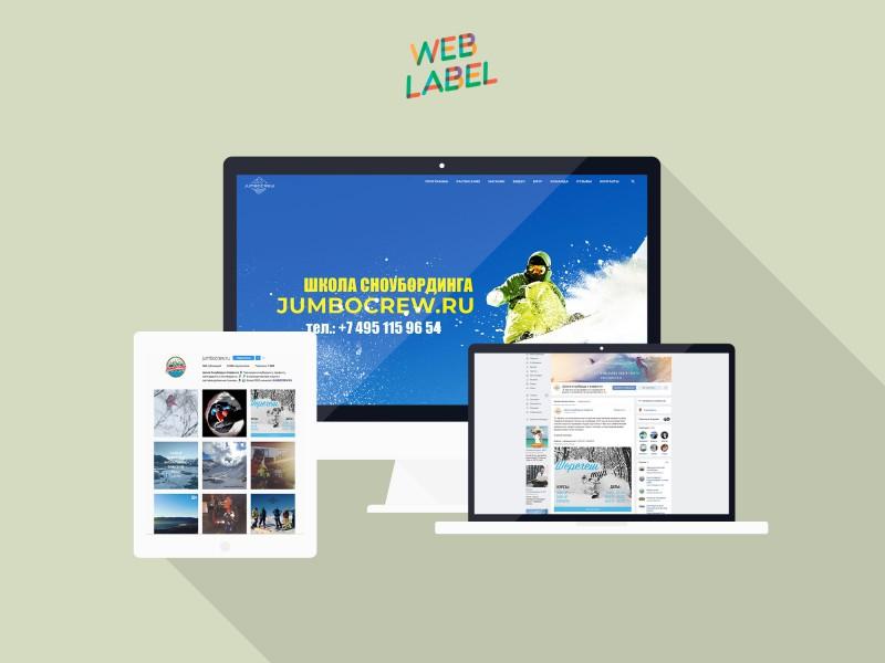 Дизайн сайта для спортивной школы jumbocrew.ru