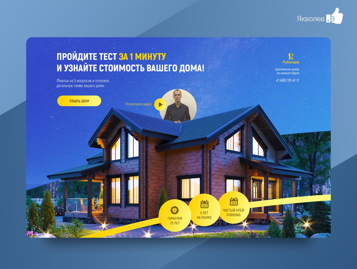 Портфолио фрилансера landing page строительство домов коттеджей фриланс для новичков с чего начать
