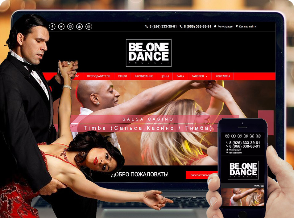 B1dance - школа танцев в Москве