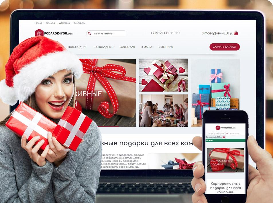 Chemodanpodarkov - подарки и сувениры на новый год