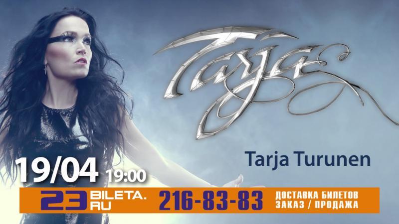 Tarja Turunen - видеоафиша