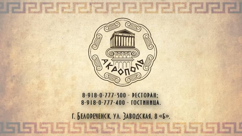 Рекламный видеоролик ресторанно-гостиничного комплекса «Акрополь