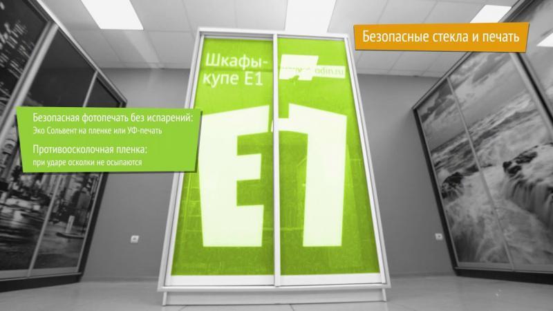 Видеообзор двухдверного шкафа-купе от «Е1». 4К.