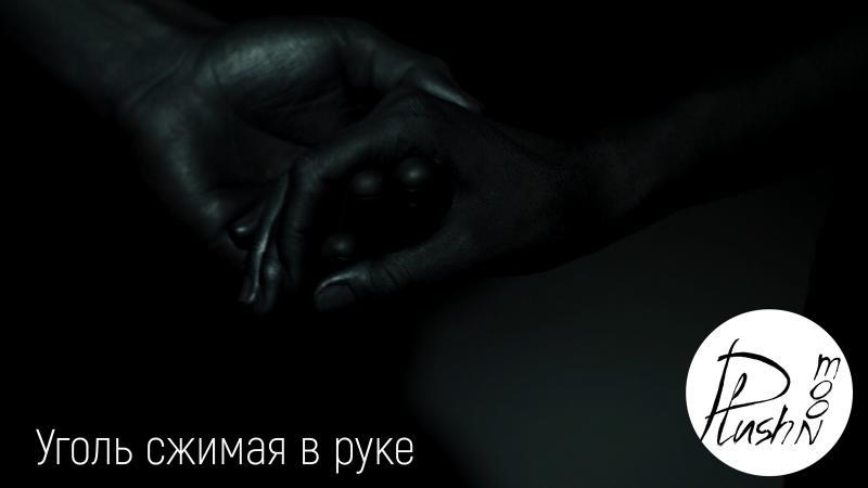 Plush Moon — Уголь сжимая в руке