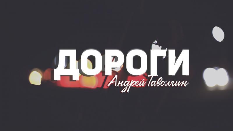 Андрей Таволгин - Дороги.