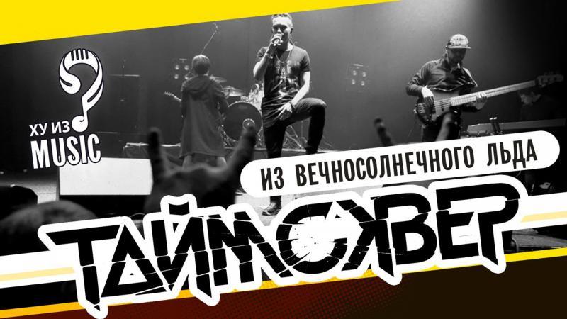 ТАйМСКВЕР (Кирилл Бабиев, «Голос») - Из вечносолнечного льда.