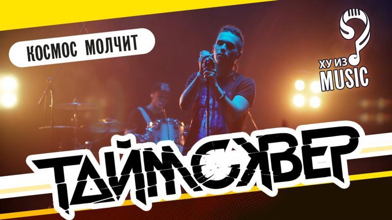 ТАйМСКВЕР (Кирилл Бабиев) - Космос Молчит. Концертный клип.