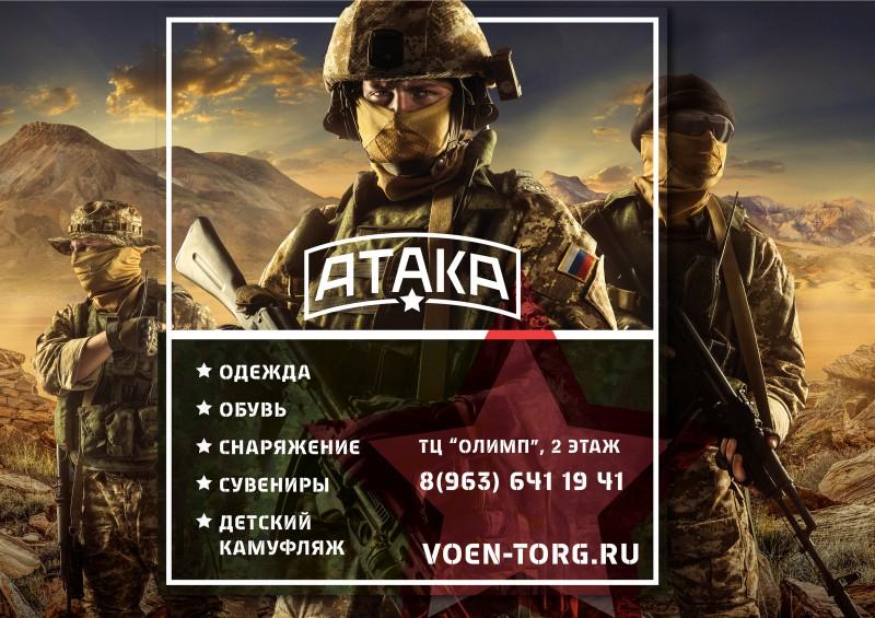 """Плакат для военторга """"Атака"""""""