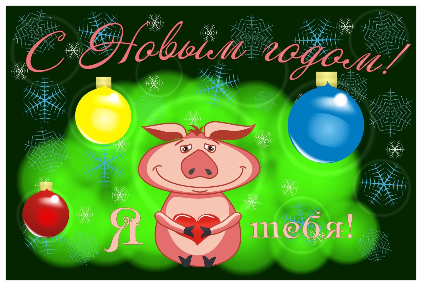 Открытки с поздравлениями нового года свиньи, аватарку
