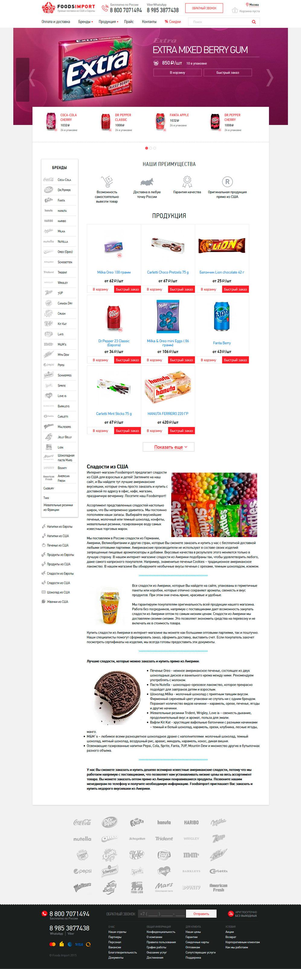 Интернет магазин Сладостей из Европы (OpenCart)