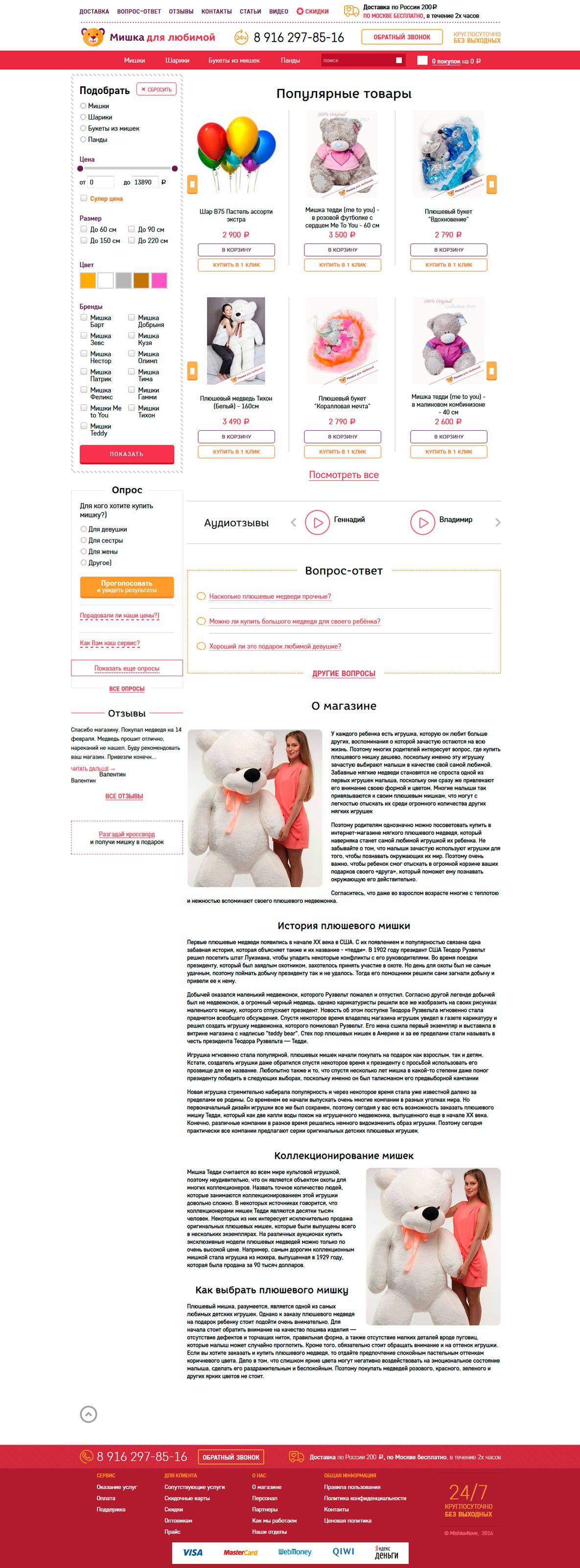 Разработка модулей для сайта (OpenCart)