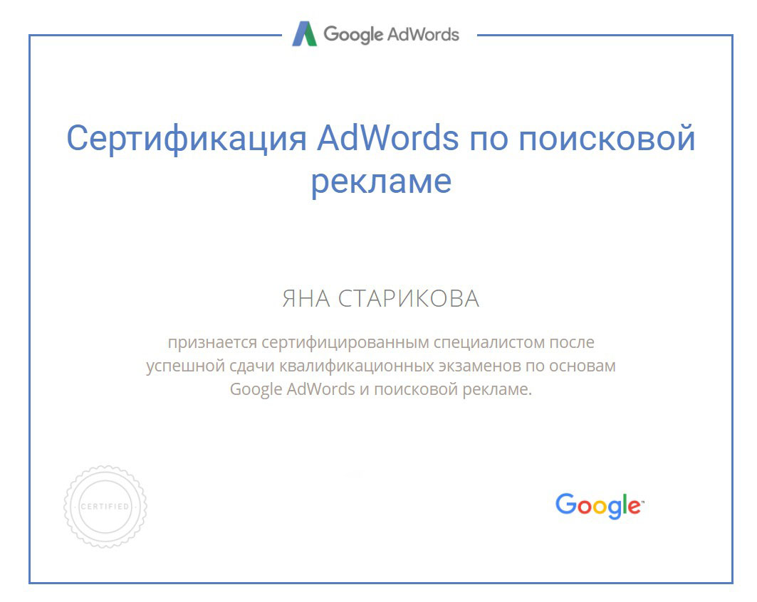 Сертификат от Google AdWords