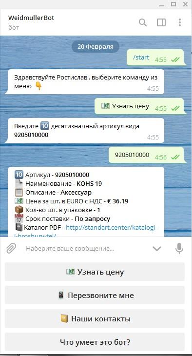 Простой Telegram Бот для магазина