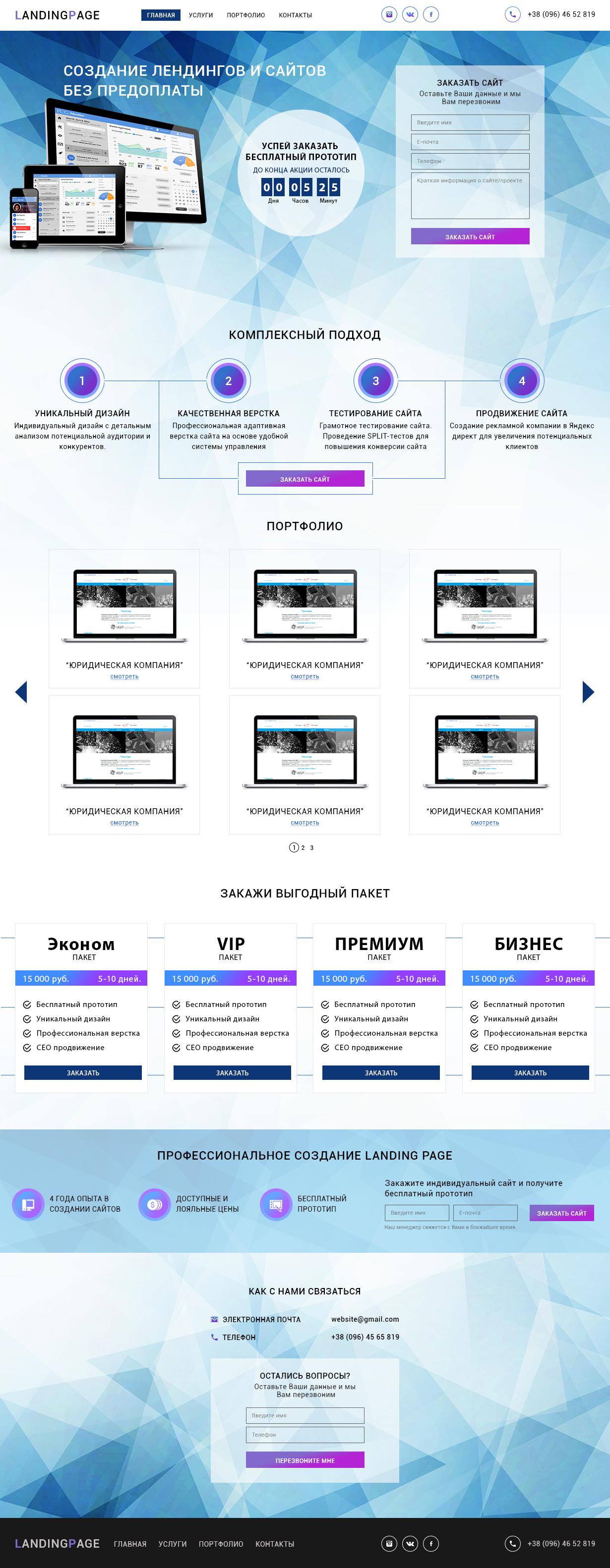Разработка сайтов / Website development