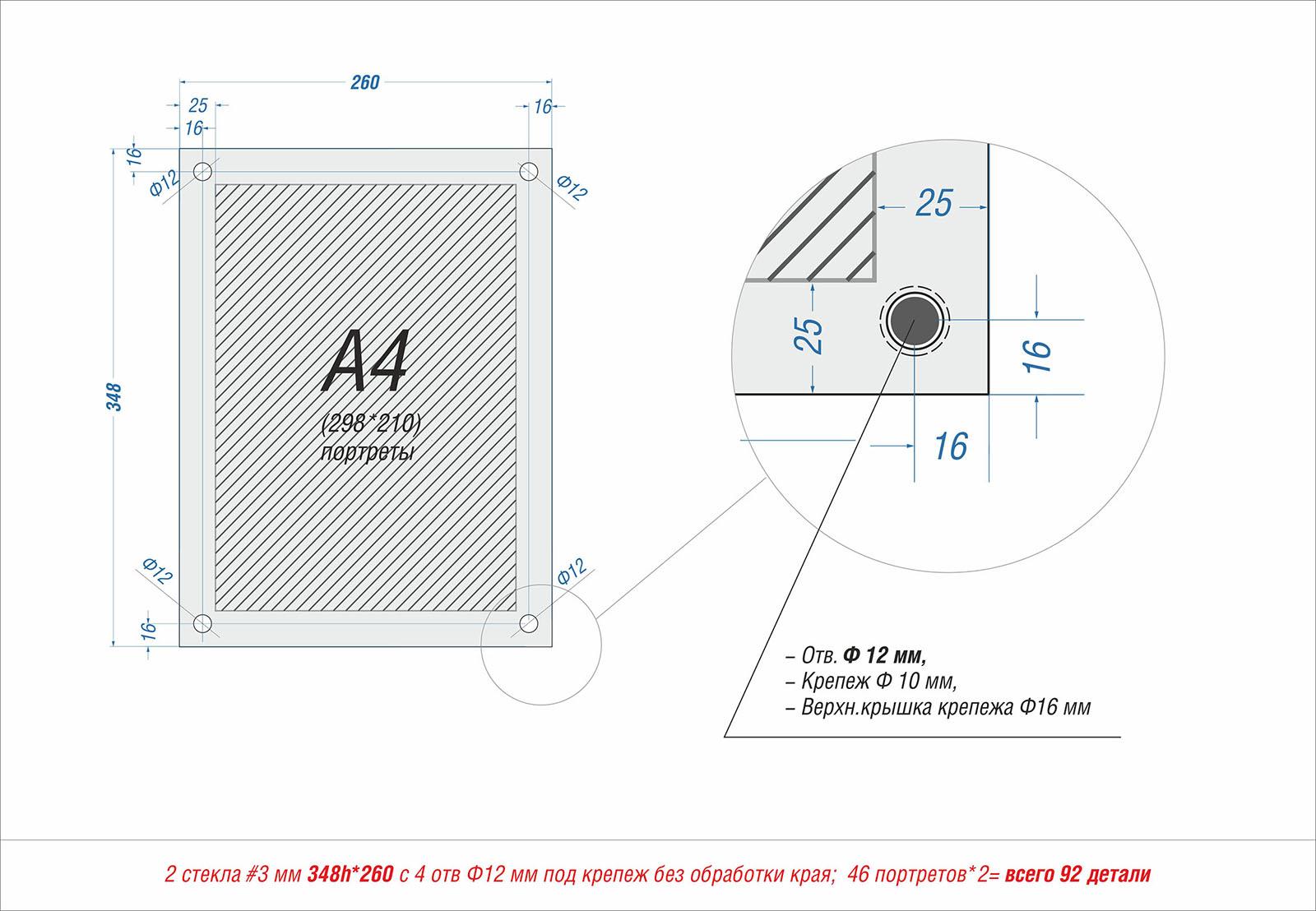 Чертеж-схема для производства партии стекол