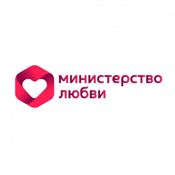 """Брачное агенство """"Министерство любви"""""""