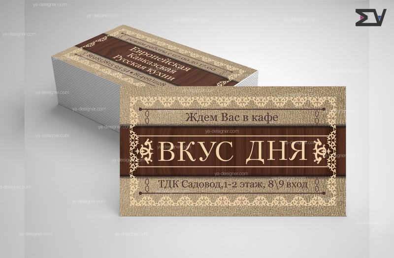 #визитка#кафе#