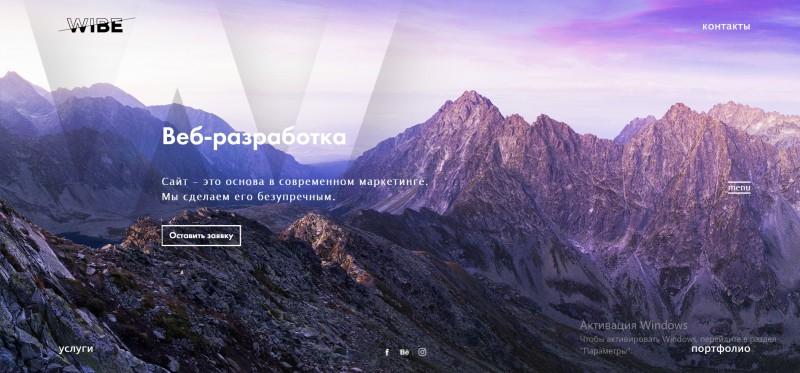WIBE студия по разработке сайтов