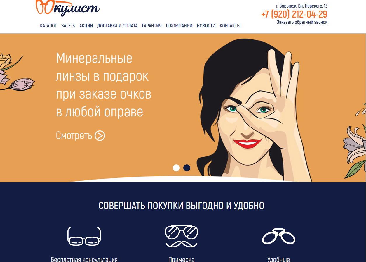 "Интернет-магазин салона оптики ""Окулист"""