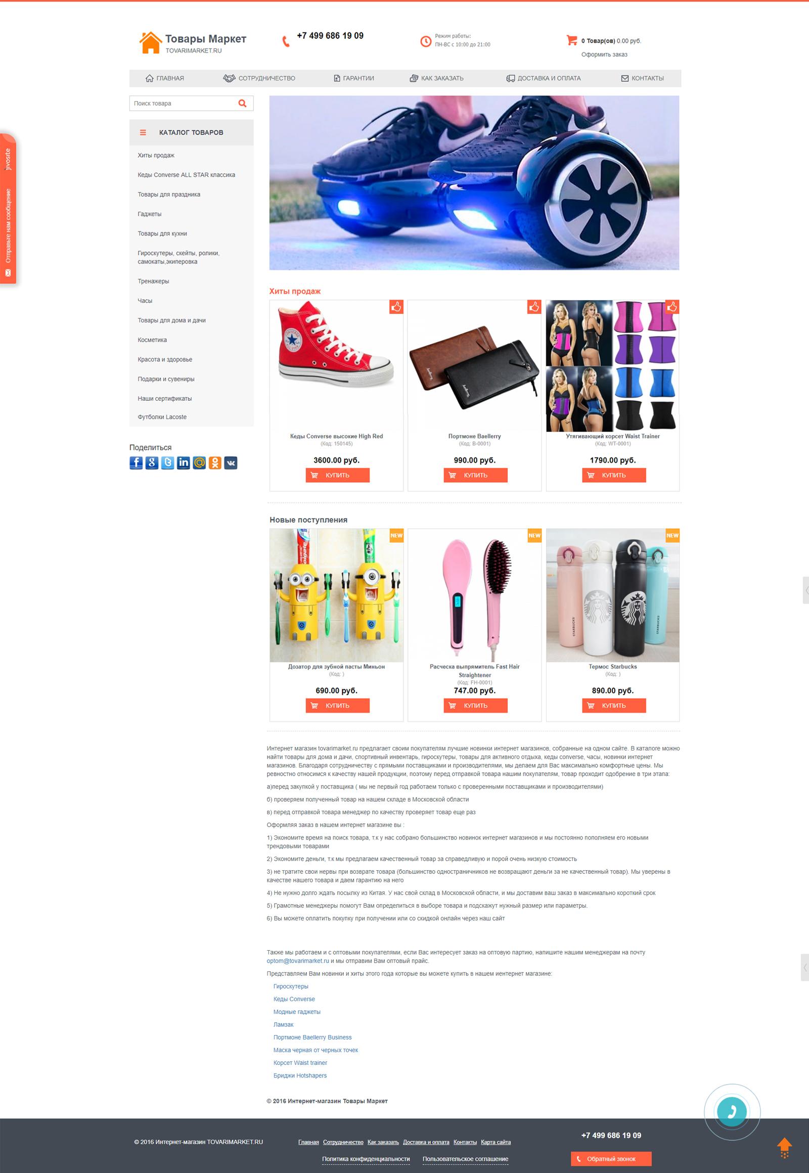 Интернет - Магазин популярных товаров