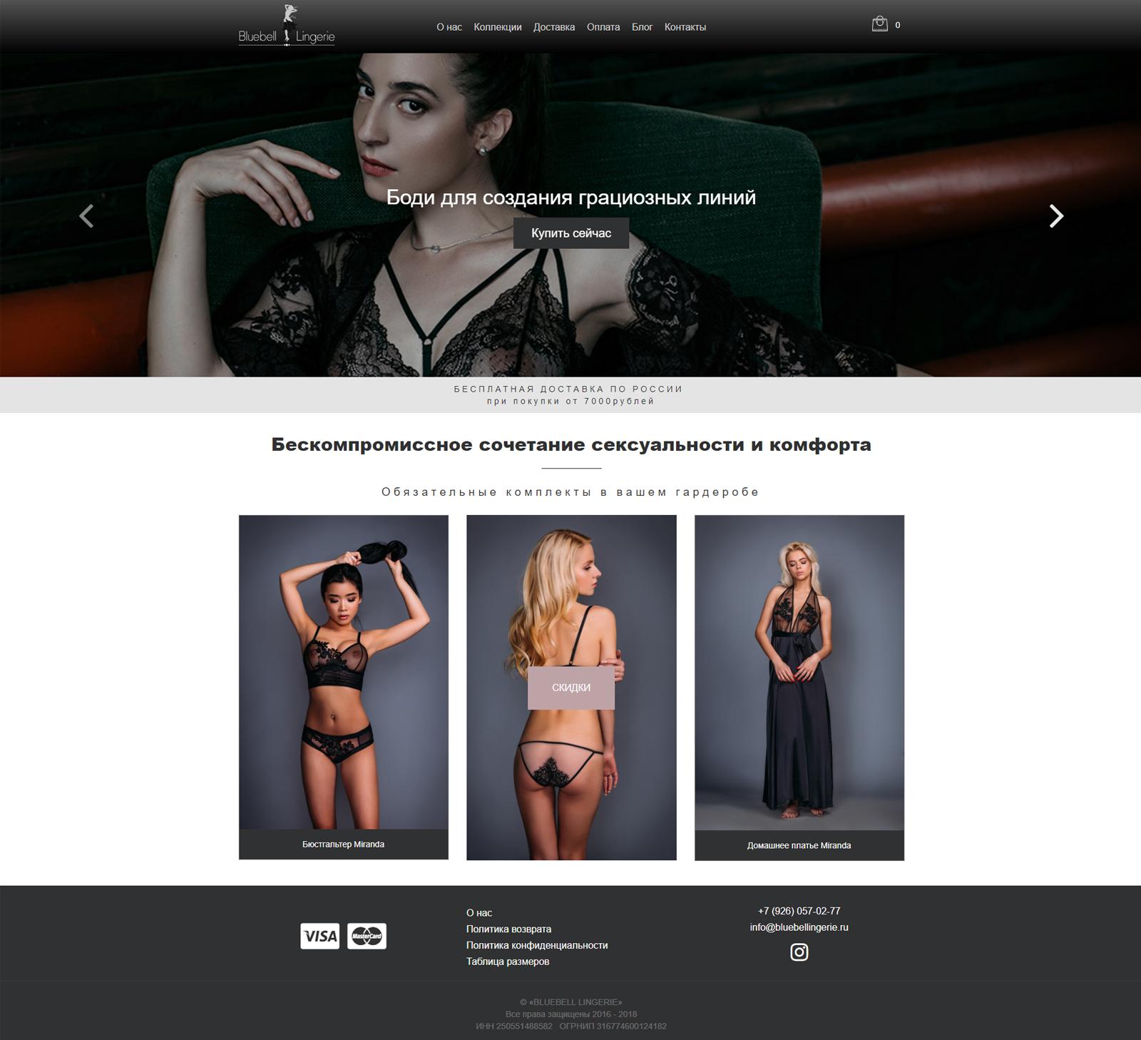 Интернет - Магазин женского нижнего белья