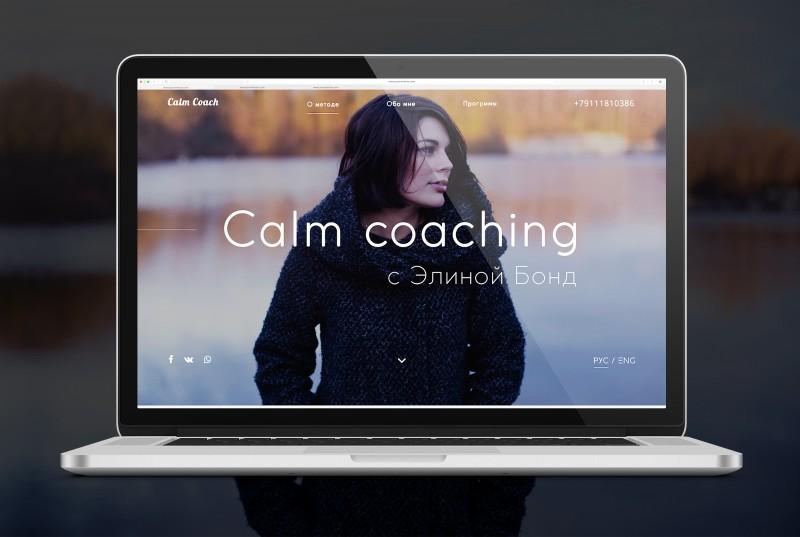 Calm Coaching с Элиной Бонд